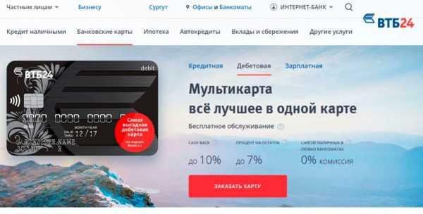 сбербанк интернет заявка кредит