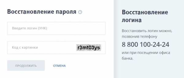 банк втб-24 онлайн личный кабинет восстановить